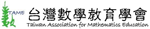 台灣數學教育學會